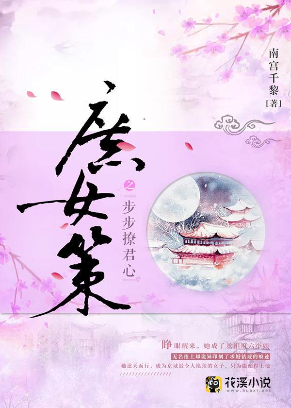 庶女策之步步撩君心-花溪小说