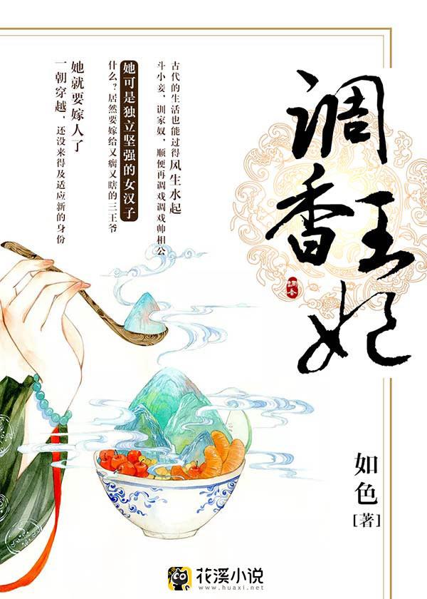 调香王妃-花溪小说