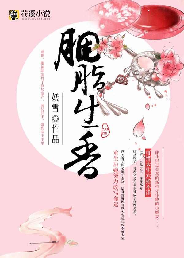 胭脂生香-花溪小说