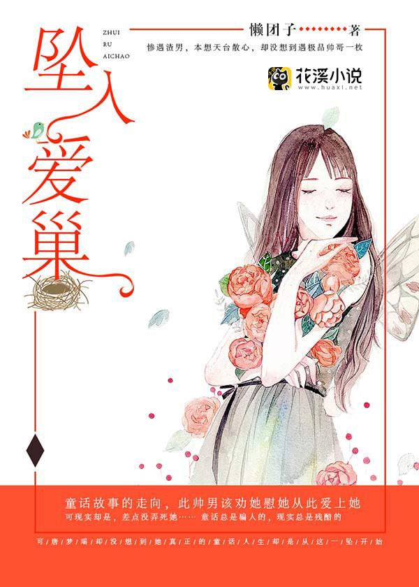 坠入爱巢-花溪小说