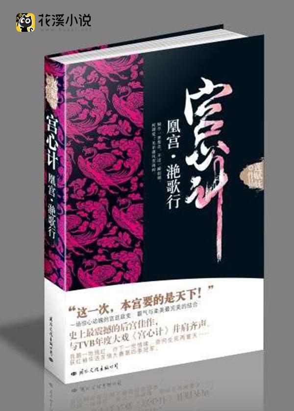 凰宫:滟歌行-花溪小说