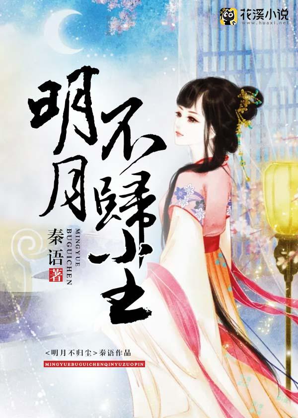 明月不归尘-花溪小说
