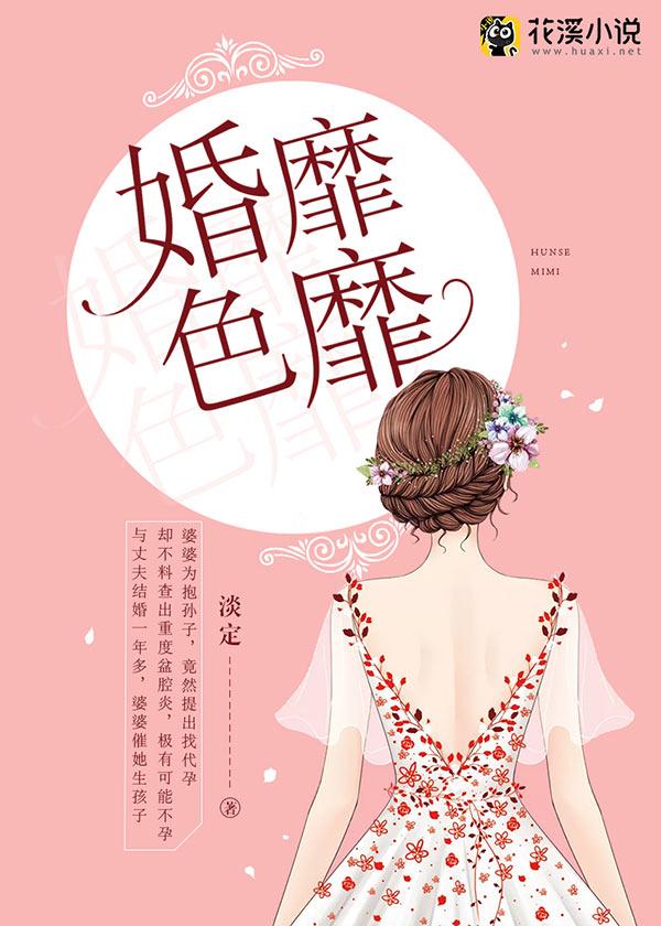 婚色靡靡-花溪小说