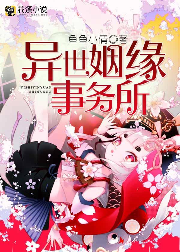异世姻缘事务所-花溪小说