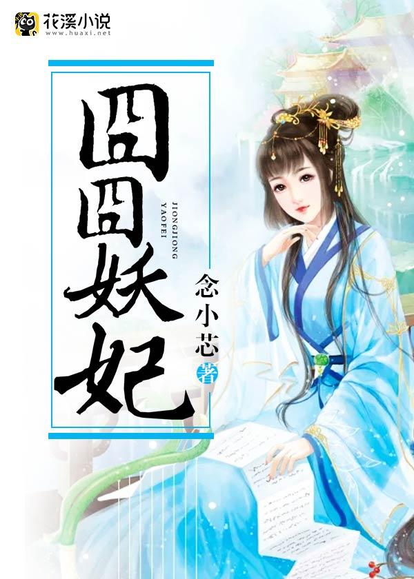 囧囧妖妃-花溪小说