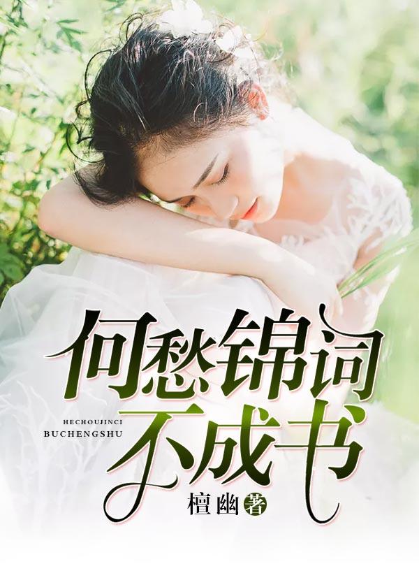 何愁锦词不成书-花溪小说