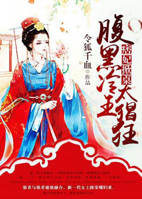 痞妃掀桌:腹黑冷王太猖狂-花溪小说