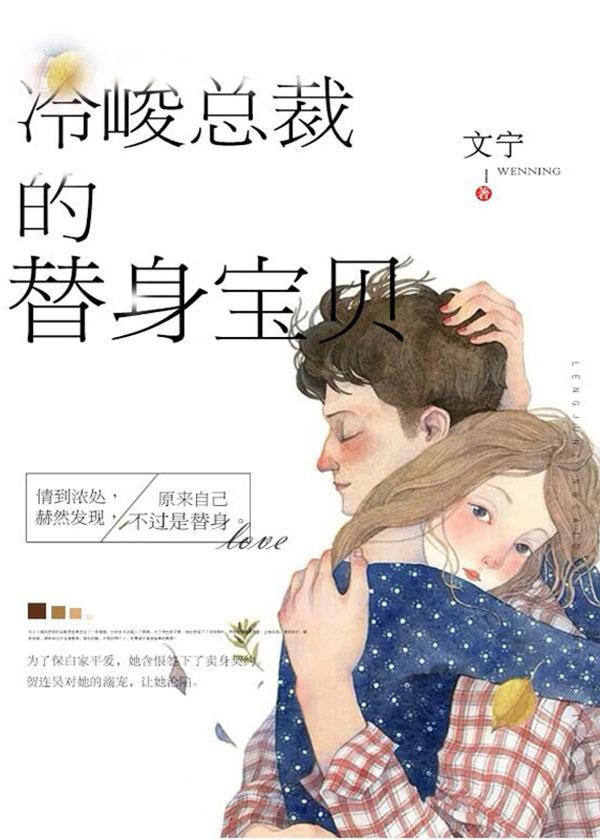冷峻总裁的替身宝贝-花溪小说