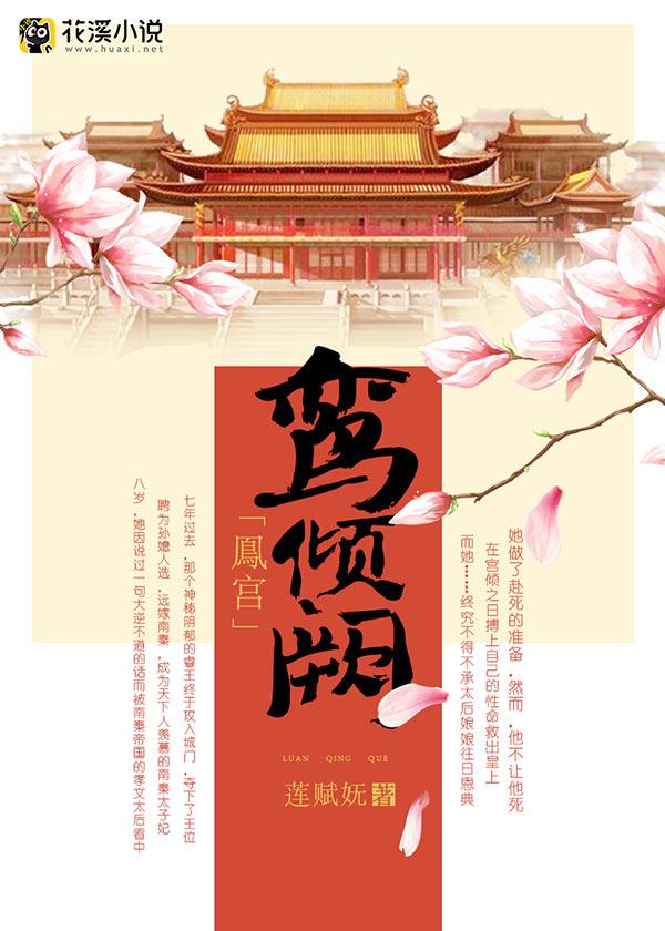 鳯宫:鸾倾阙-花溪小说