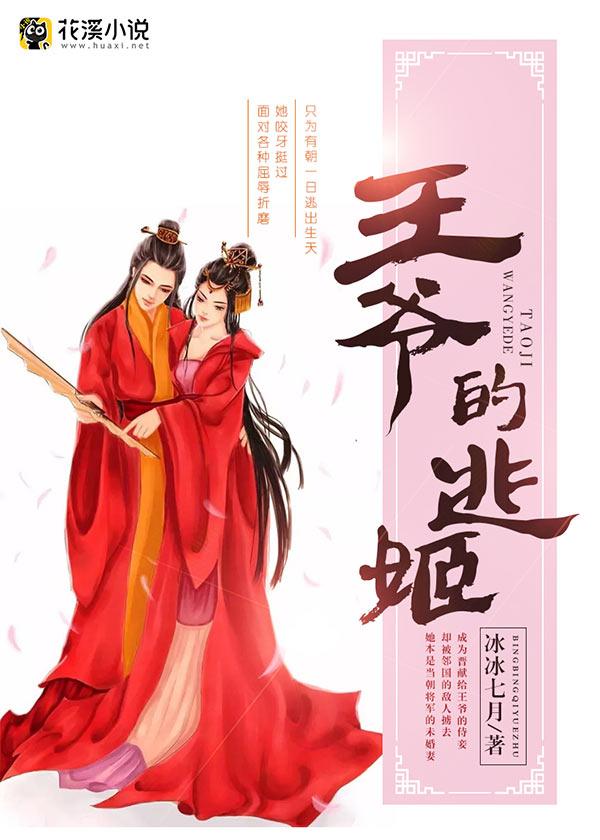 王爷的逃姬-花溪小说