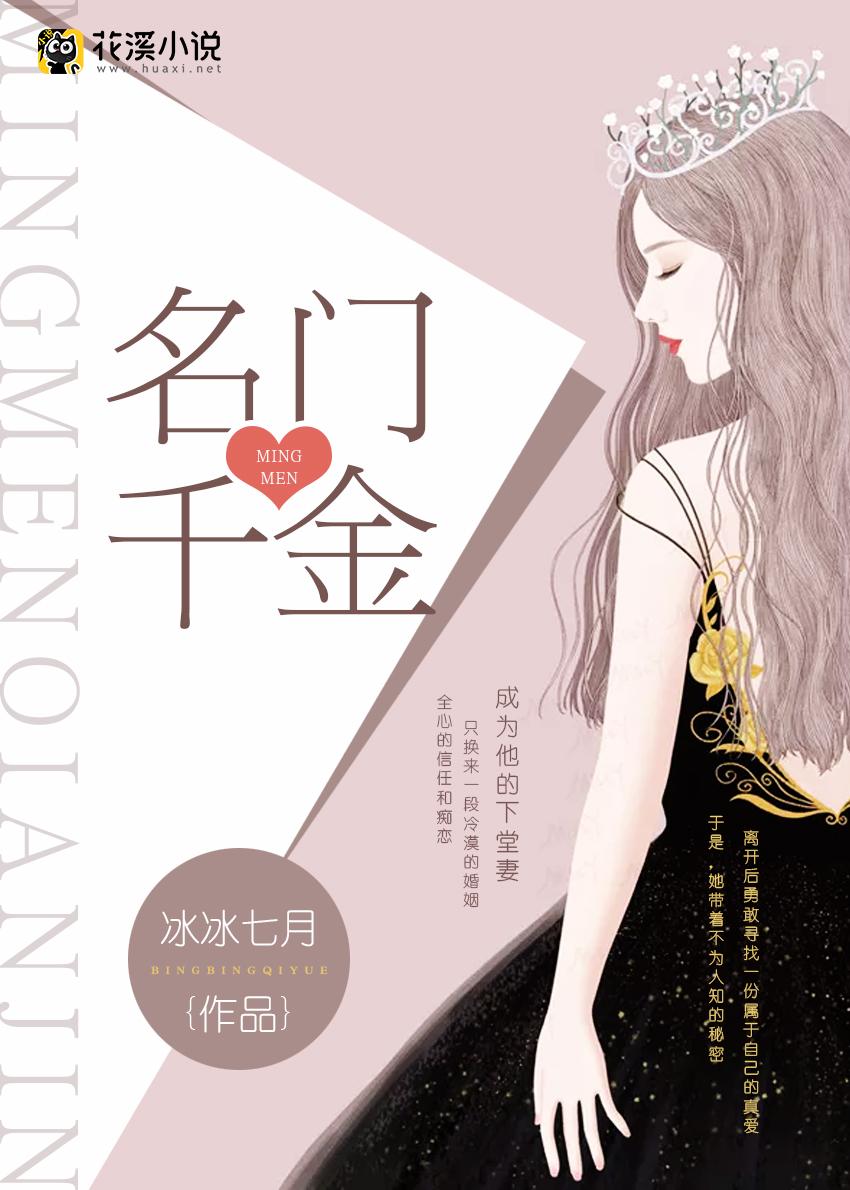 名门千金-花溪小说
