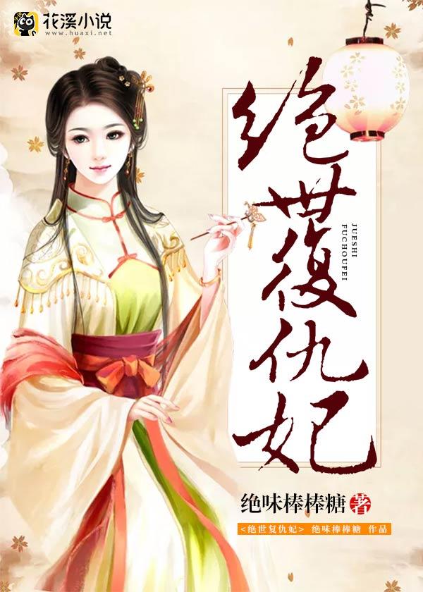 绝世复仇妃-花溪小说