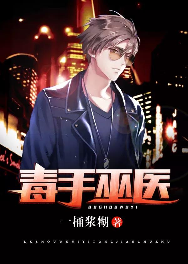毒手巫医-花溪小说