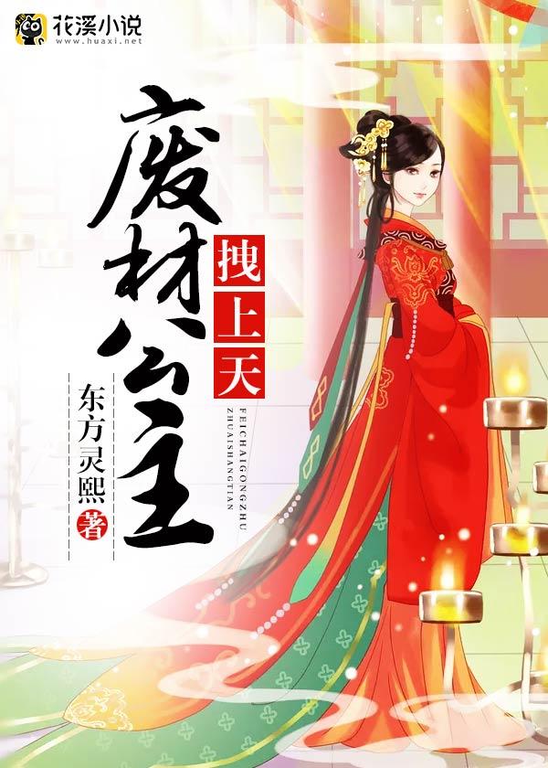 废材公主拽上天-花溪小说