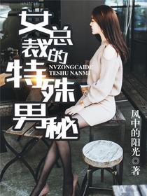 女总裁的特殊男秘-花溪小说