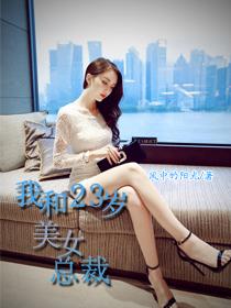 我和23岁美女总裁-花溪小说