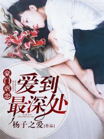 豪门虐恋:爱到最深处-花溪小说