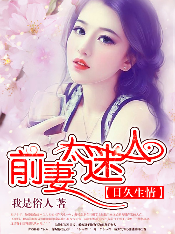 日久生情:前妻太迷人-花溪小说