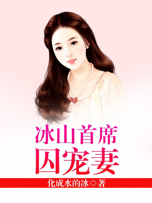 冰山首席囚宠妻-花溪小说