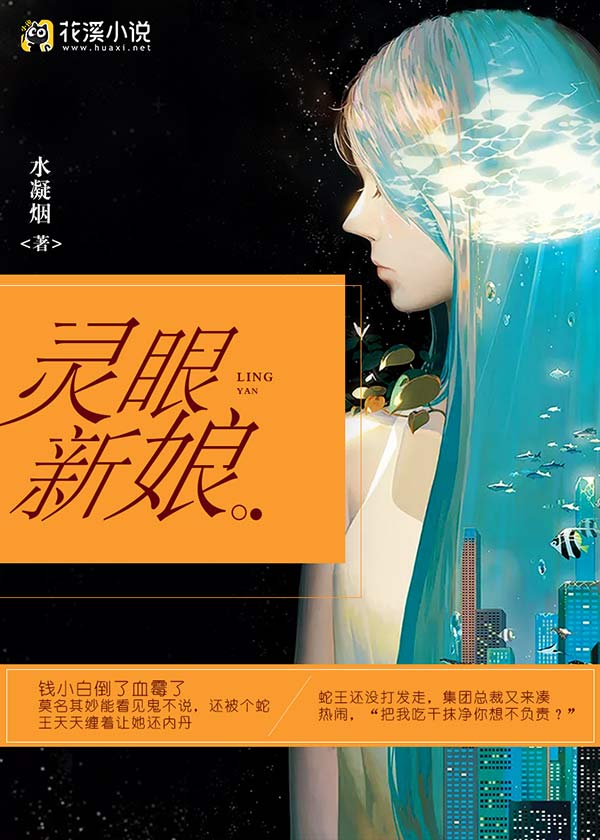 灵眼新娘-花溪小说
