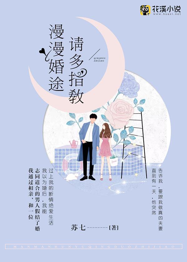 漫漫婚途请多指教-花溪小说