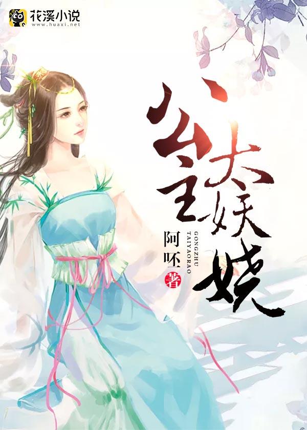 公主太妖娆-花溪小说