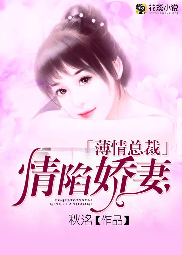 薄情总裁情陷娇妻-花溪小说