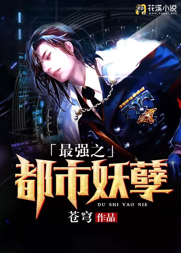 最强之都市妖孽-花溪小说
