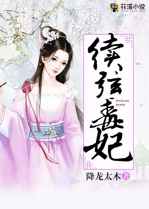 续弦毒妃-花溪小说