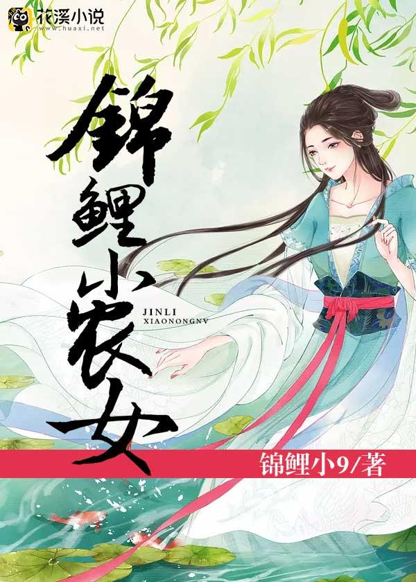 锦鲤小农女-花溪小说