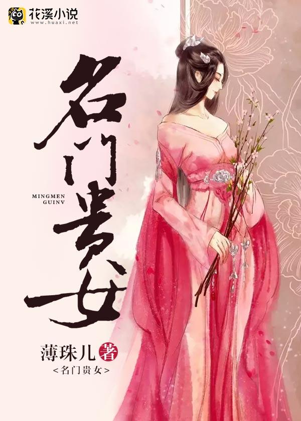 名门贵女-花溪小说