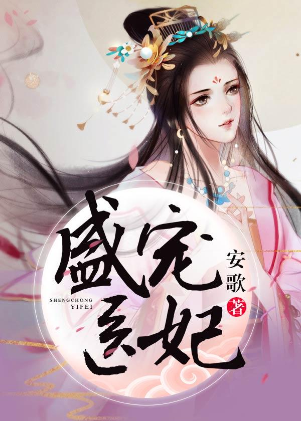 盛宠医妃-花溪小说