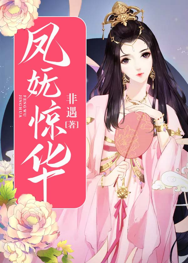 凤妩惊华-花溪小说