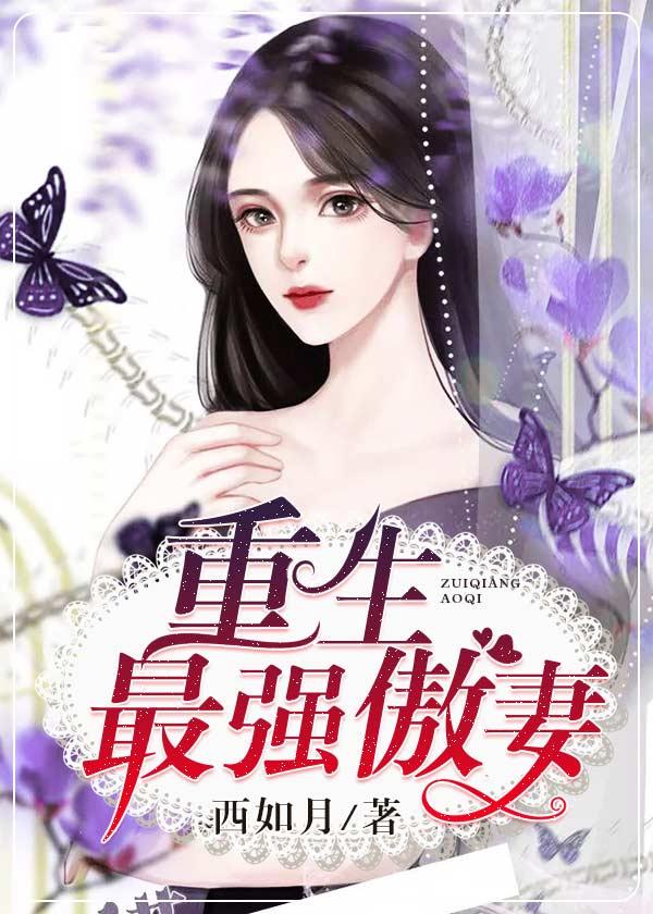 重生最强傲妻-花溪小说