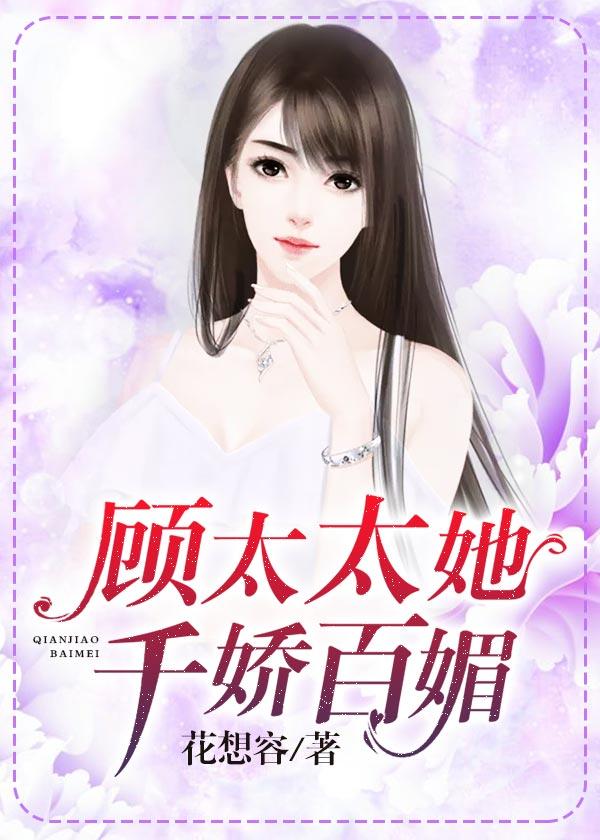 顾太太她千娇百媚-花溪小说