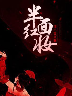 半面红妆-花溪小说
