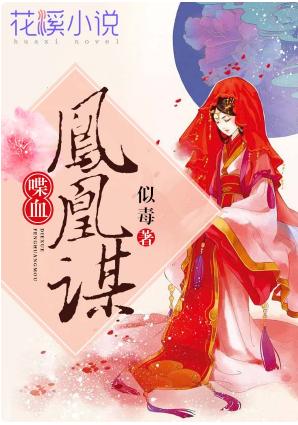 喋血凤凰谋-花溪小说