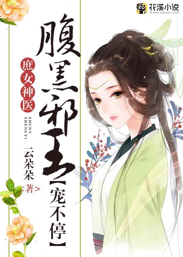 庶女神医:腹黑邪王宠不停-花溪小说