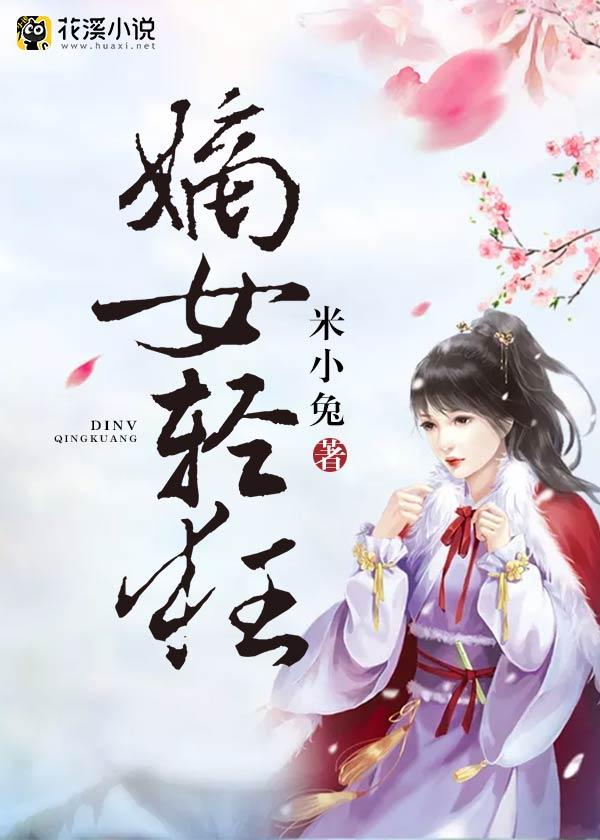 嫡女轻狂-花溪小说