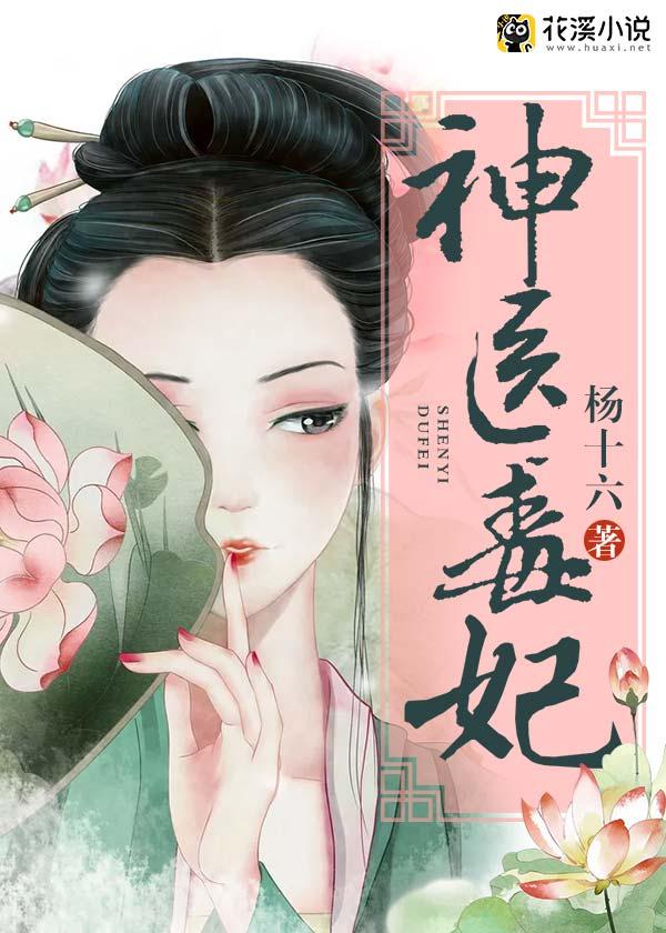 神医毒妃-花溪小说