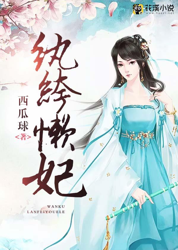 纨绔懒妃-花溪小说