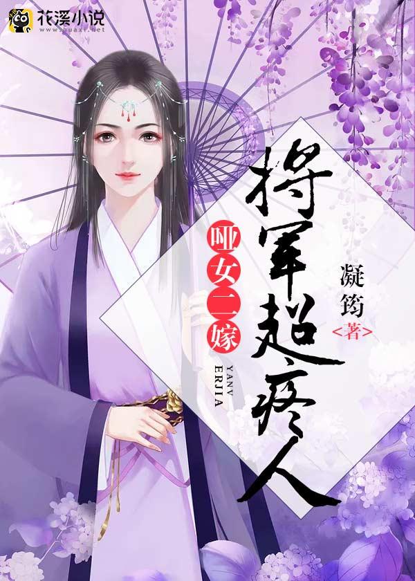 哑女二嫁:将军,超疼人-花溪小说