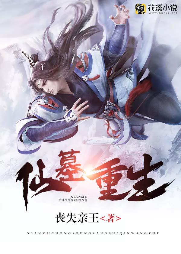 仙墓重生-花溪小说