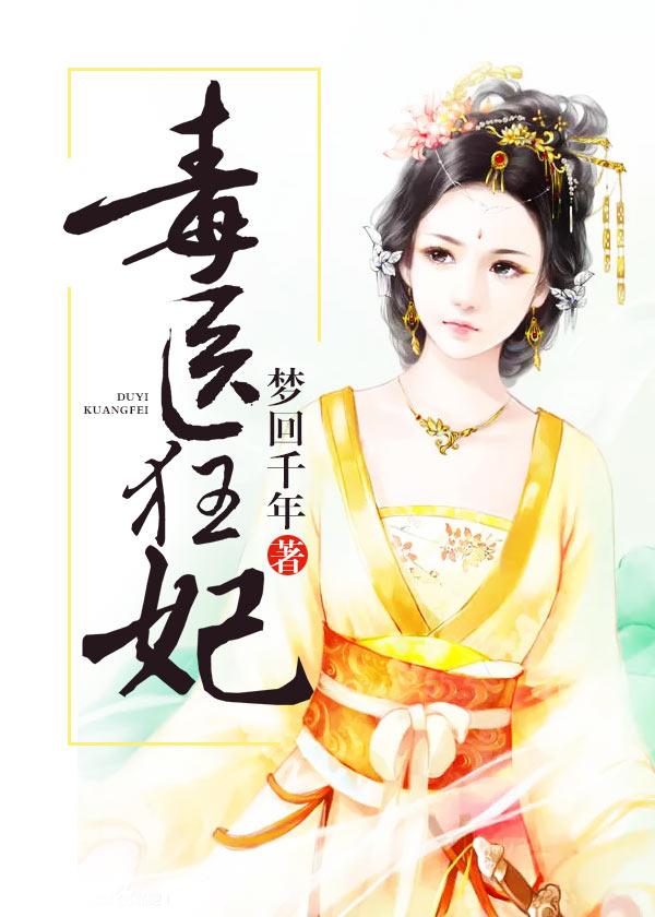 毒医狂妃-花溪小说