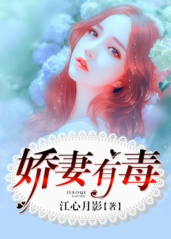 娇妻有毒-花溪小说