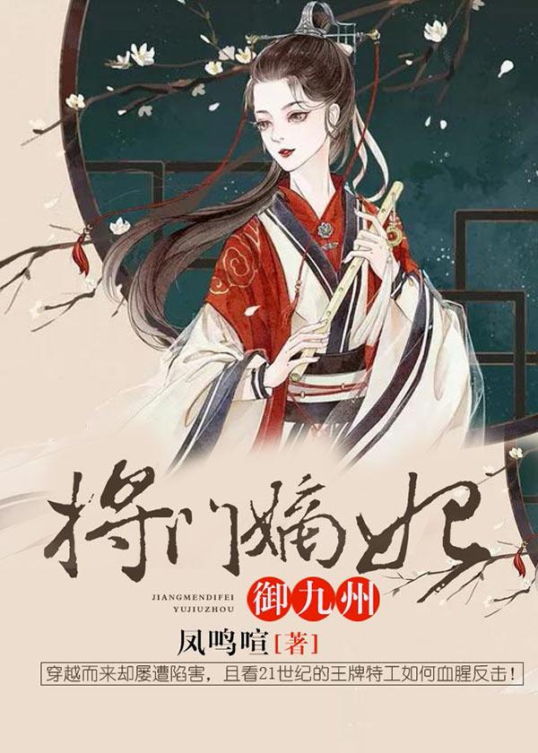 将门嫡妃御九州-花溪小说