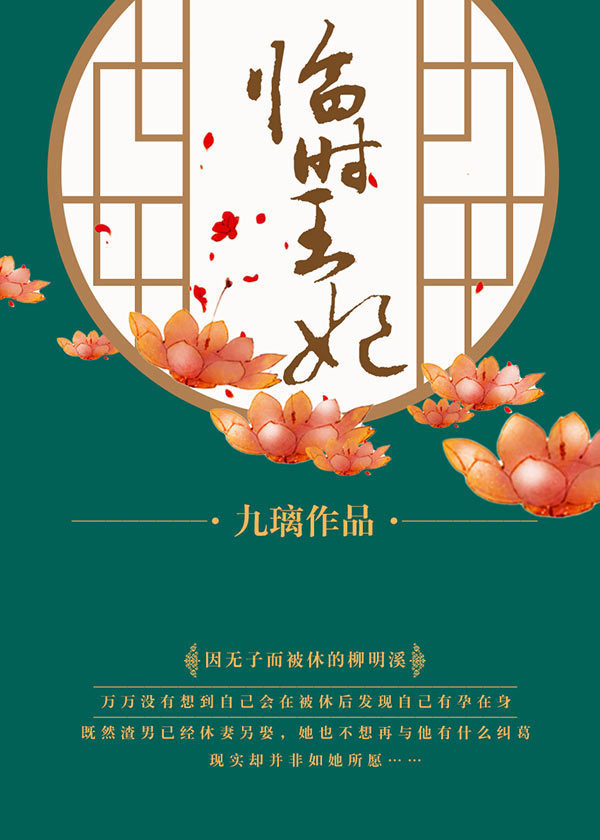 临时王妃-花溪小说