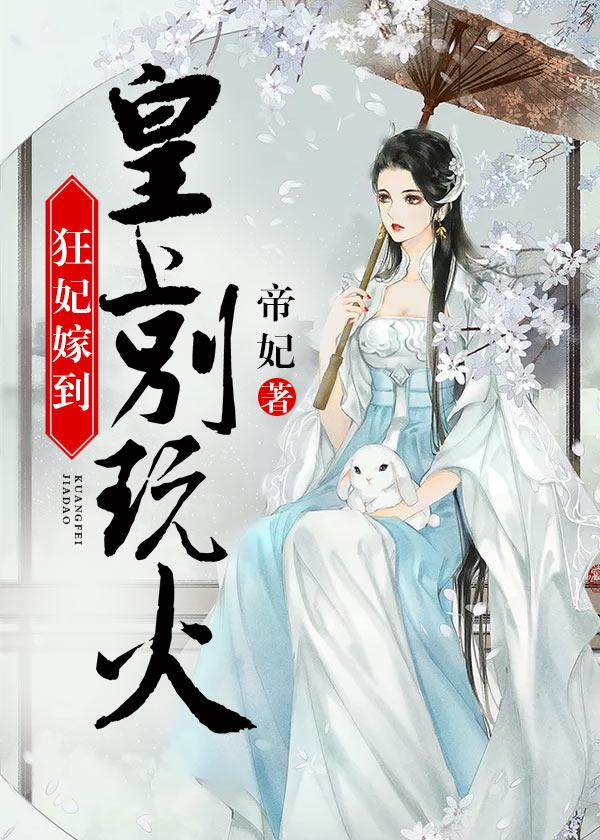 狂妃嫁到,皇上别玩火-花溪小说