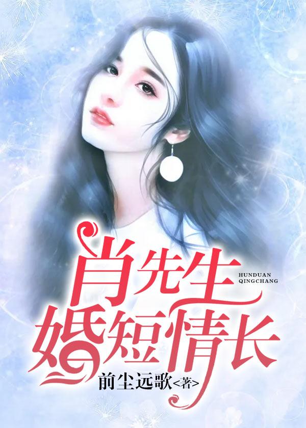 肖先生婚短情长-花溪小说