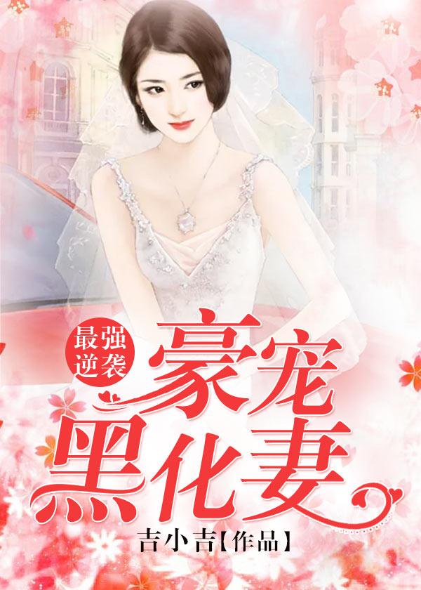 最强逆袭:豪宠黑化妻-花溪小说